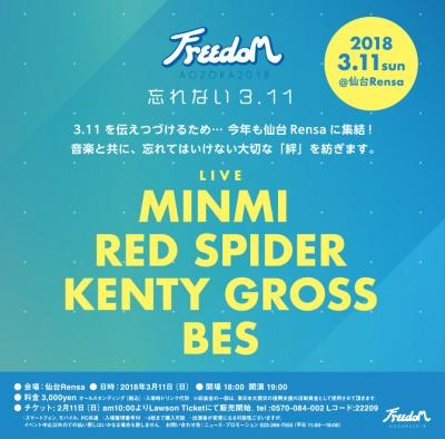 仙台「忘れない3.11」開催決定、7月には「FREEDOM aozora 2018」九州公演が決定