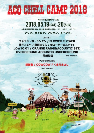 「ACO CHiLL CAMP 2018」第3弾発表で、COWCOW、くまだまさし、超新塾の3組追加