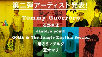 「THE CAMP BOOK 2018」第2弾発表で、Tommy Guerrero、石野卓球、夏木マリら6組追加