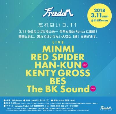東北大震災を伝え続ける音楽イベント「忘れない3.11」にHAN-KUN、The BK Soundが追加