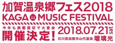 温泉×音楽があわせて楽しめる「加賀温泉郷フェス2018」7月に開催が決定