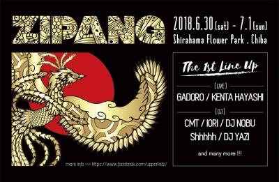 リゾートフェス「ZIPANG 2018」開催決定&第1弾ラインナップ発表