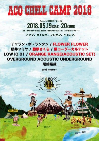 「ACO CHiLL CAMP 2018」第2弾発表で、藤原さくら、ORANGE RANGEら4組追加