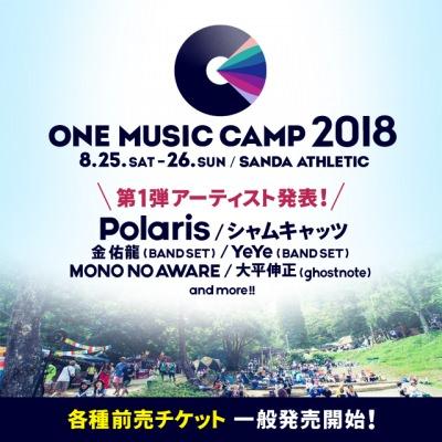 兵庫・三田のキャンプインフェス「ONE MUSIC CAMP 2018」第1弾発表で、Polaris、MONO NO AWAREら6組決定