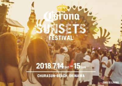 「CORONA SUNSETS FESTIVAL 2018」今年も沖縄 美らSUNビーチで開催決定