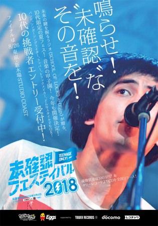 10代アーティスト限定の音楽フェス「未確認フェスティバル2018」が8月26日(日)に新木場STUDIO COASTにて開催決定