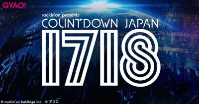 「COUNTDOWN JAPAN 17/18」のライブ&インタビュー映像がGYAO!にて再配信中