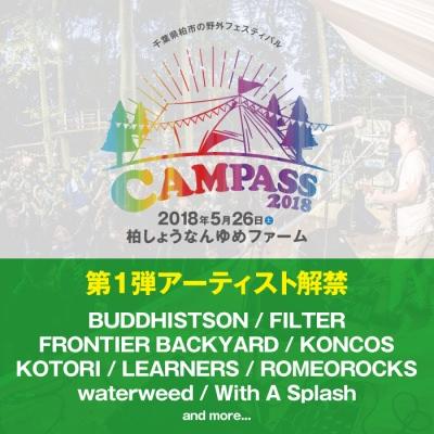 千葉で開催の野外フェス「CAMPASS 2018」第1弾発表で、FRONTIER BACKYARDら9組が出演決定