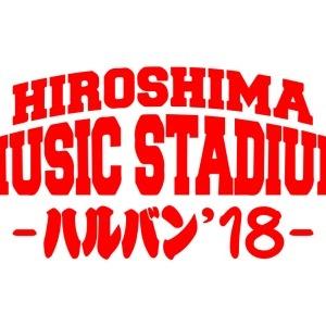 HIROSHIMA MUSIC STADIUM-ハルバン-