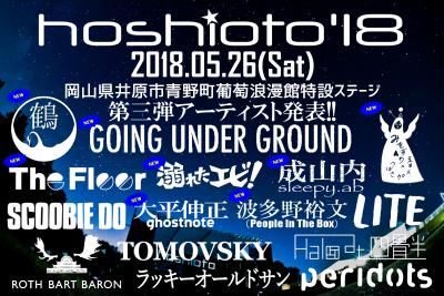 岡山の野外フェス「hoshioto'18」第3弾で、GOING UNDER GROUND、鶴ら8組追加
