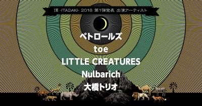 「頂 -ITADAKI- 2018」第1弾でペトロールズ、toeら5組発表