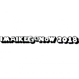 IMAIKE GO NOW