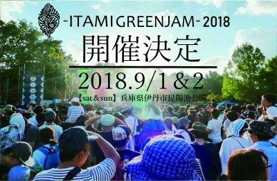 関西最大級の無料ローカルフェス「ITAMI GREENJAM 2018」が今年も開催決定