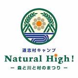 道志村キャンプ Natural High!