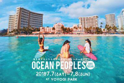 GREENROOM主催の無料オーシャンフェスティバル「OCEAN PEOPLES'18」開催決定