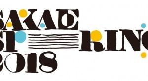 SAKAE SP-RING