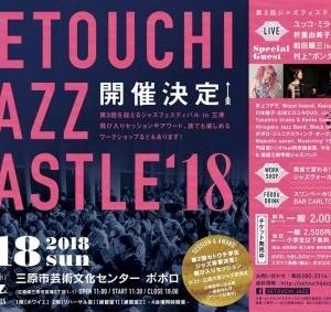 SETOUCHI JAZZ CASTLE
