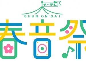 メ~テレ春音祭