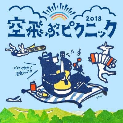 「空飛ぶピクニック2018」第2弾発表で、キセル、Special Favorite Musicの出演が決定