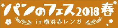 今週末開催「パンのフェス2018春 in 横浜赤レンガ」の会場限定パン&参加81店舗発表