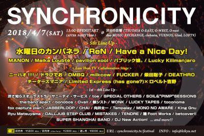 「SYNCHRONICITY'18」第5弾発表で、水カン、ReNら追加&Less Than TVとのコラボ・ステージも決定
