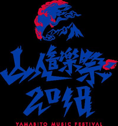 G-FREAK FACTORY主宰「山人音楽祭2018」初の2Days開催決定