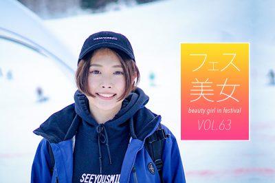 フェス美女063 | りんごさん@Snow Light Festival