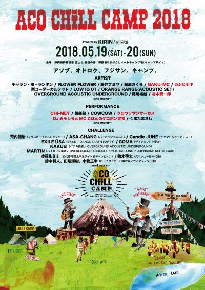 「ACO CHiLL CAMP 2018」第5弾発表で、カジヒデキ、GAKU-MC、DJみそしるとMCごはんら6組決定