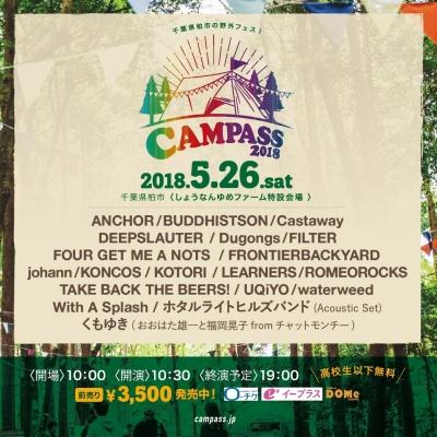 千葉の野外フェス「CAMPASS 2018」全出演アーティスト発表