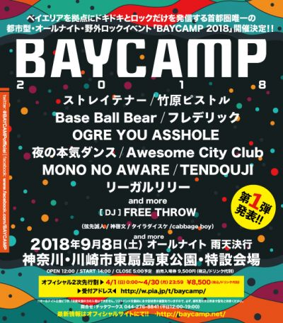 「BAYCAMP 2018」第1弾発表でストレイテナー、竹原ピストルら11組決定