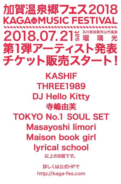 「加賀温泉郷フェス2018」第1弾でTOKYO No.1 SOUL SET、lyrical schoolら8組決定