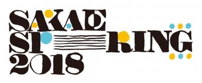 東海地区最大のライブサーキット「SAKAE SP-RING 2018」第4弾アーティスト76組&タイムテーブル発表