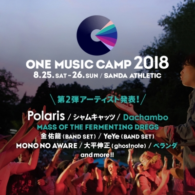 「ONE MUSIC CAMP 2018」第2弾発表で、Dachambo、MASS OF THE FERMENTING DREGS、ベランダの3組追加