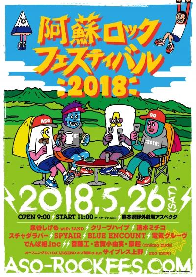 斎藤工率いるプロジェクトバンドも出演決定!「阿蘇ロックフェスティバル 2018」第3弾出演者発表
