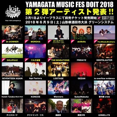 山形のDIYフェス「DO IT 2018 -YAMAGATA MUSIC FES.」第2弾発表で、ホリエアツシ、MOROHAら8組追加