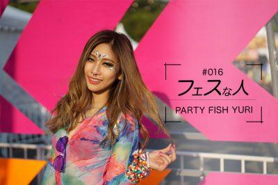 フェスな人016 | 世界を旅するキャンディーレイバー Party Fish Yuri