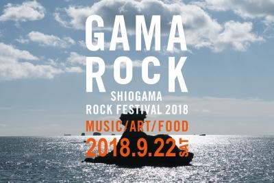 宮城県塩竈「GAMA ROCK FES 2018」が9月に開催決定