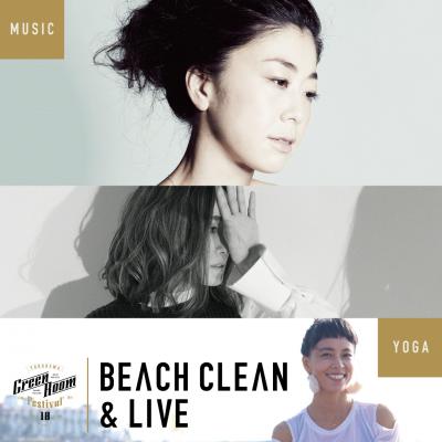 「GREENROOM FESTIVAL'18」 のプレパーティ「BEACH CLEAN & LIVE」にbird 、NakamuraEmiら出演決定