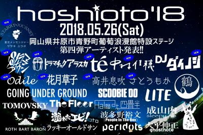 岡山「hoshioto」第4弾出演発表で、te'、DJダイノジ、ドラマチックアラスカら9組追加