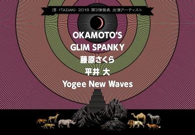 「頂 -ITADAKI- 2018」第3弾で、OKAMOTO'S、GLIM SPANKY、平井 大ら5組追加