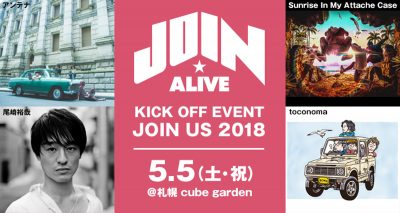 「JOIN ALIVE」のキックオフイベント「JOIN US 2018」にSunrise In My Attache Caseが出演決定