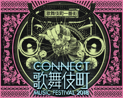 「CONNECT歌舞伎町Music Festival 2018」第3弾発表で46組追加