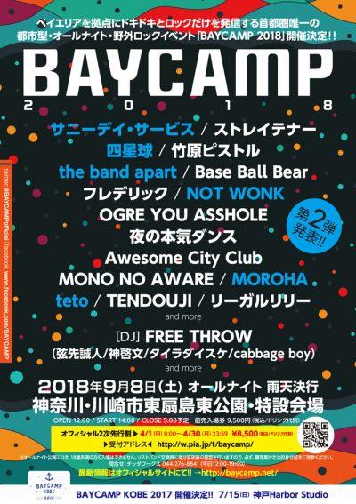 「BAYCAMP 2018」第2弾発表でサニーデイ・サービス、the band apartら6組追加