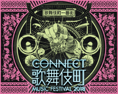 「CONNECT歌舞伎町Music Festival 2018」第4弾アーティスト11組&タイムテーブル発表