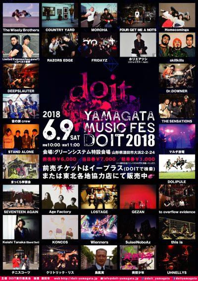 山形のDIYフェス「DO IT 2018 -YAMAGATA MUSIC FES.」最終出演アーティスト決定