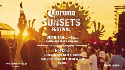 沖縄開催「CORONA SUNSETS FESTIVAL 2018」第2弾発表で、BENNY SINGS、水カン、iriの3組追加