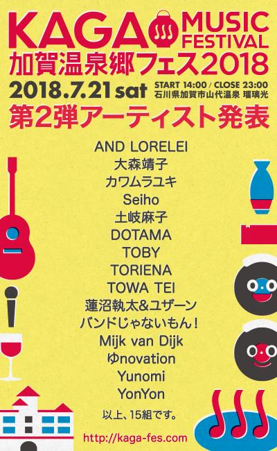 「加賀温泉郷フェス2018」第2弾発表でSeiho、土岐麻子、TOWA TEIら15組追加