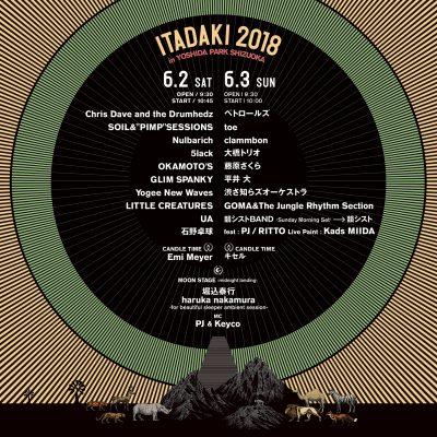 「頂 -ITADAKI- 2018」日割りランナップ発表