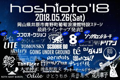 「hoshioto'18」最終アーティスト発表で、bonobos、8otto、ココロオークションら8組追加