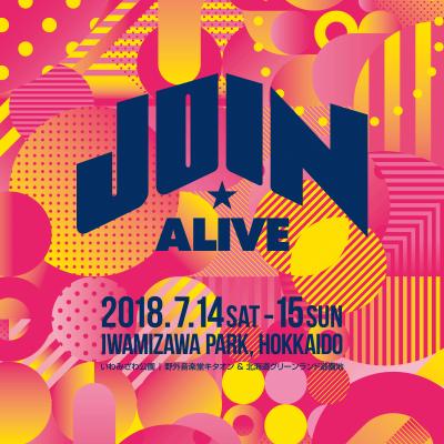 北海道「JOIN ALIVE 2018」第2弾発表で、[ALEXANDROS]、The Birthdayら8組追加